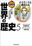 漫画版世界の歴史 5 (集英社文庫 特 16-5)