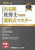 2018年版出る順社労士 ウォーク問 選択式マスター (出る順社労士シリーズ)