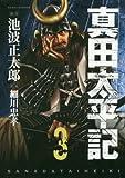 真田太平記 第3巻 (ASAHIコミックス)