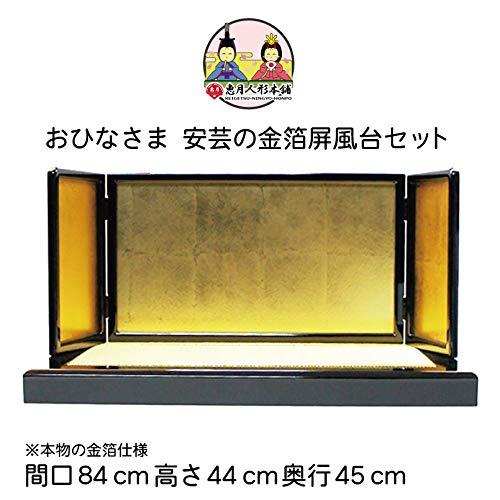 雛人形 ひな人形 安芸の金箔屏風台セット   B07MXZFN92