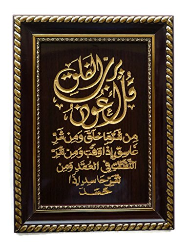 Islamic Wooden Frame Arabic Calligraphy Carving Wood Quran