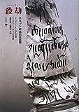 殺 劫(シャ-チェ) チベットの文化大革命