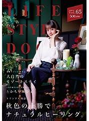 LIFE STYLE DOOR Vol.65 トリンドル玲奈「秋色の十勝で ナチュラルヒーリング」