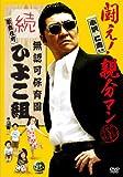 無認可保育園 歌舞伎町 続・ひよこ組 [DVD]