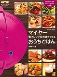 マイヤー電子レンジ圧力鍋で作る おうちごはん (タツミムック)