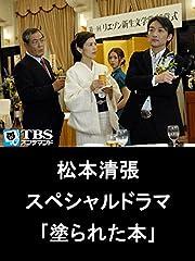 松本清張スペシャルドラマ「塗られた本」