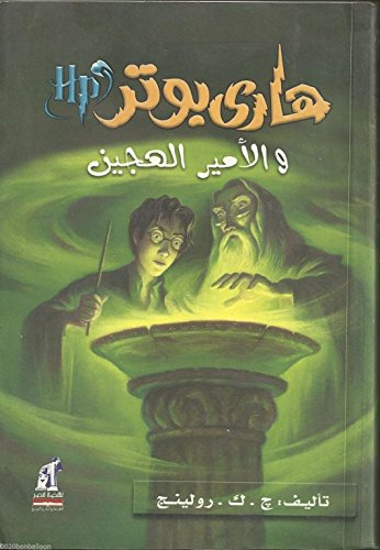 Arabic Harry Potter & The Half Blood Prince Book 6 Part 6 by j. K. Rowling هارى بوتر والامير الهجين (Harry Potter And The Half Blood Prince Pages)