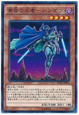Yu-Gi-Oh! BOSH-JP015 - Twilight Ninja Shingetsu - Common ...