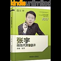 世纪云图·(2017)张宇考研数学系列丛书:张宇线性代数9讲