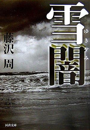 雪闇 (河出文庫)