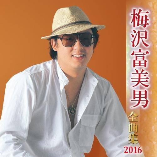 梅沢富美男 / 全曲集 2016
