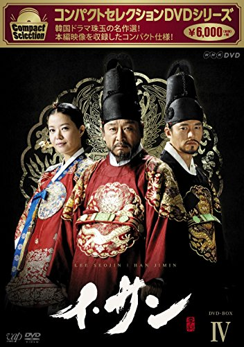 Yi San Dvd-Box 4 [Import allemand]