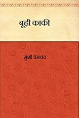 Boodhi Kaki  (Hindi) Kindle Edition