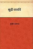 Boodhi Kaki  (Hindi)