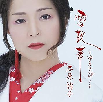 Amazon   雪散華~ゆきさんげ~(通常盤)   石原 詢子   演歌   音楽