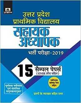 Uttar Pradesh Prathamik Vidyalaya Sahayak Adhyapak Bharti Pariksha 15 Practice Papers