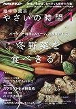NHK趣味の園芸 やさいの時間 2017年1月号 [雑誌] (NHKテキスト)