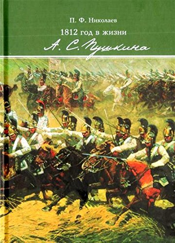 Download 1812 god v zhizni A. S. Pushkina ebook