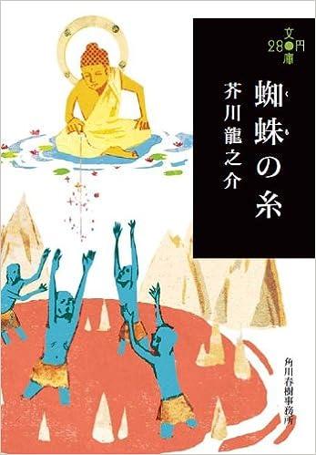 蜘蛛の糸 (280円文庫)   芥川龍...
