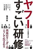 「ヤフーとその仲間たちのすごい研修」篠原 匡