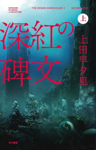 深紅の碑文 (上) (ハヤカワSFシリーズJコレクション)
