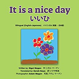 Children S Book It Is A Nice Day Bilingual English Japanese