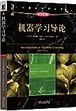计算机科学丛书:机器学习导论(原书第3版)