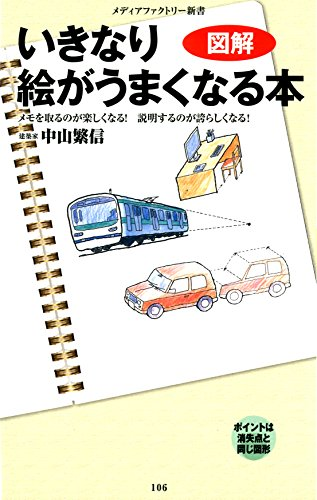 図解・いきなり絵がうまくなる本 (メディアファクトリー新書)