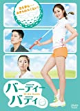 [DVD]バーディーバディ ノーカット完全版 DVD-BOX2