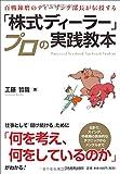 百戦錬磨のディーリング部長が伝授する 「株式ディーラー」プロの実践教本