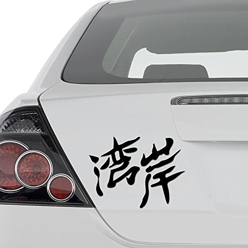 AAmpco Decals JDM Wangan Highway Route Kanji Japanese Vinyl Decal Sticker - Wall Decor Motorcycle Car Truck Windows Bumper - Size [6 in/15 cm] Wide Color- Matte White