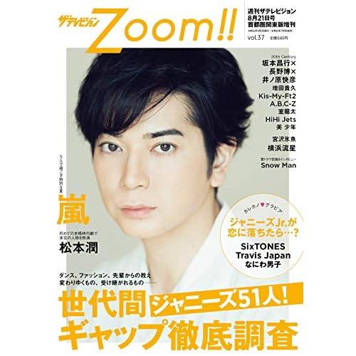 ザテレビジョン Zoom!! Vol.37 表紙画像