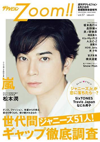 ザテレビジョンZoom!! 最新号 表紙画像