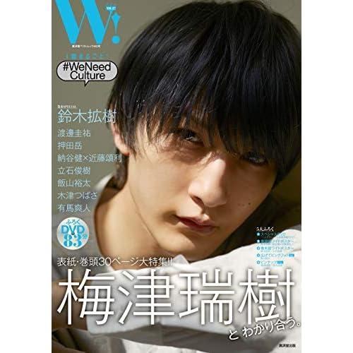 W! VOL.27 表紙画像