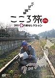 Hino Shohei - Nippon Jyudan Kokoro Tabi 2011 Haru no Tabi Selection (2DVDS) [Japan DVD] PCBE-54101