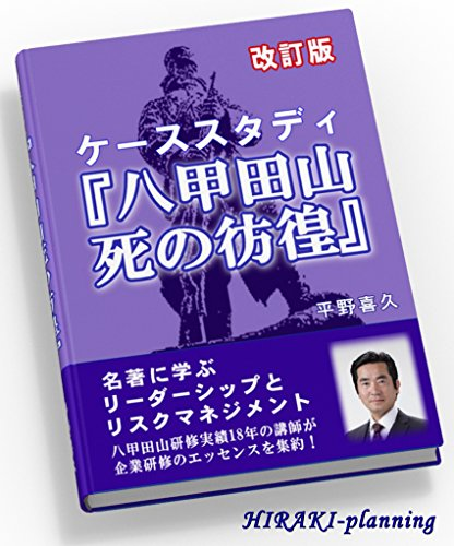 【改訂版】ケーススタディ『八甲田山死の彷徨』~名著に学ぶリーダーシップとリスクマネジメント~もしも、あなたが指揮官だったらどうしますか?