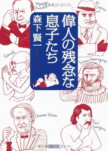 偉人の残念な息子たち (朝日文庫)
