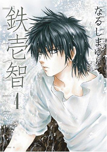 鉄壱智 (4) (IDコミックス ZERO-SUMコミックス)