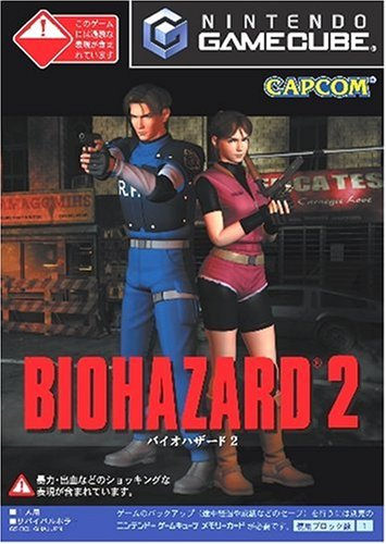 BioHazard 2 [Japan Import]
