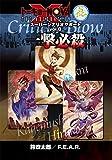 トーキョーN◎VA THE AXLERATION スーパー・シナリオ・サポート Vol.8 一撃必殺