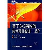 基于B/S架构的软件项目实训:JSP