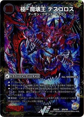 duel-masters-dmx-26-v05-vc-very-devil-dono-welcome-hell-extreme-ma-ascz-desugorosu