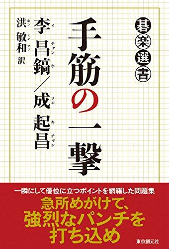 Tesuji no ichigeki.