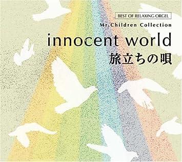 Amazon | innocent world・旅立...