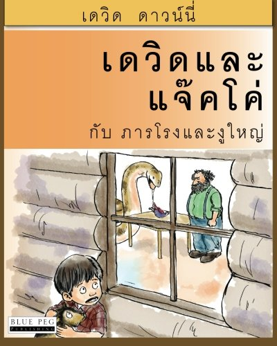 David and Jacko: The Janitor and The Serpent (Thai Edition) [Downie, David] (Tapa Blanda)
