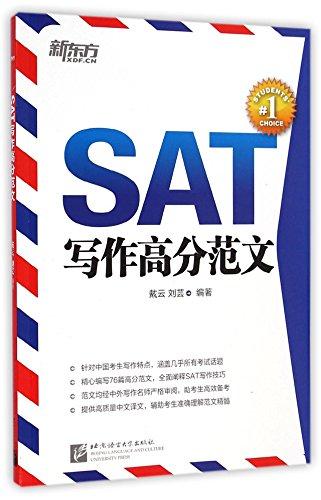 SAT High-score Essay Samples