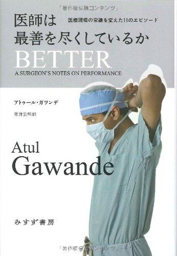 医師は最善を尽くしているか――医療現場の常識を変えた11のエピソード