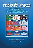 Ma'arag Leneshamah (Hebrew), Rabbi Yehudah Lev Ashlag and Yedidah Cohen, 9657222052