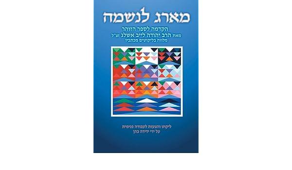 a tapestry for the soul ashlag rabbi yehudah lev cohen yedidah