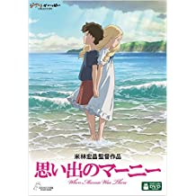 When Marnie Was There - When Marnie Was There (Omoide no Marnie) (2DVDS) [Japan DVD] VWDZ-8216